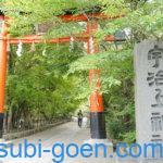 京都 宇治 宇治上神社