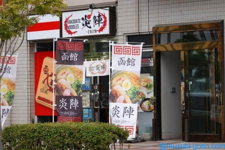 函館 観光 旅行 ラーメン 昼食