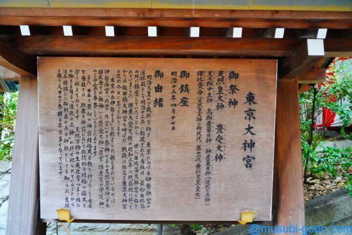 東京 東京大神宮 縁結び