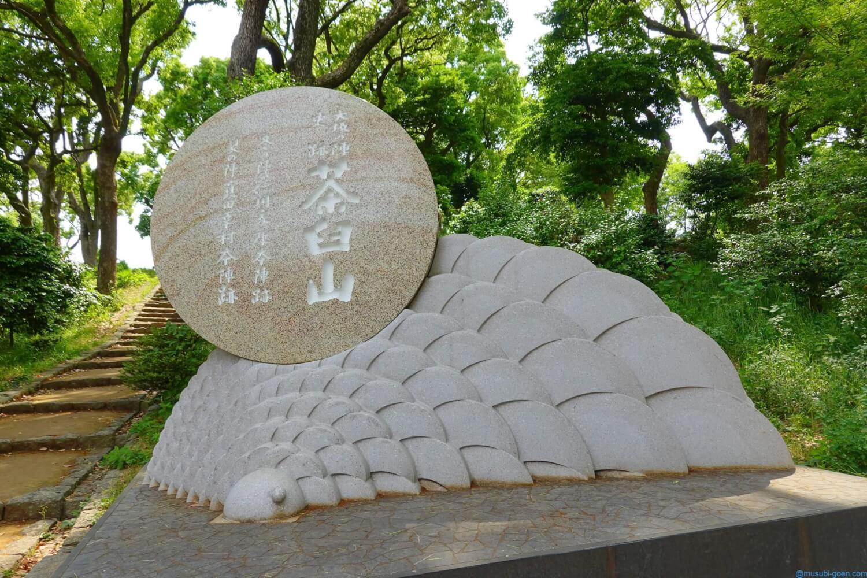 茶臼山 天王寺