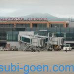 函館 観光 旅行 函館空港